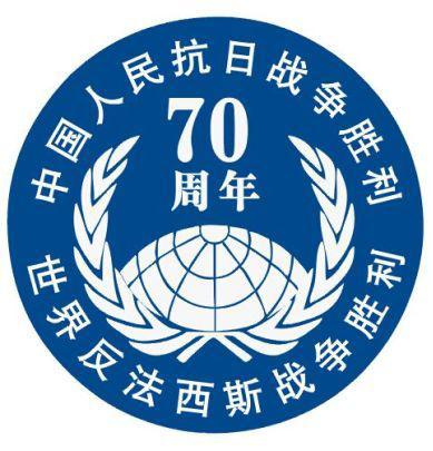 纪念世界反法西斯胜利暨中国抗日战争胜利70周年系列活动二-中国名家书画展于今日圆满开幕