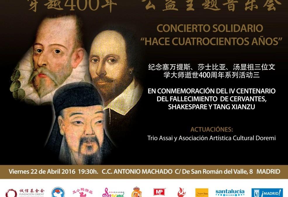 """""""穿越400年""""公益主题音乐会将在马德里举办"""