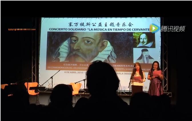 塞万提斯公益主题音乐在PARLA成功举办