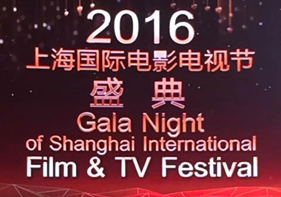 诚信基金会第一次赞助并参加了上海国际电影电视节。