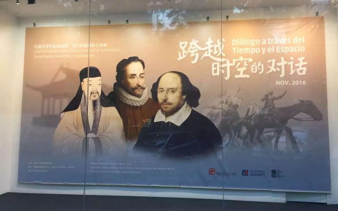 汤显祖、塞万提斯、莎士比亚展览,中国文化中心,