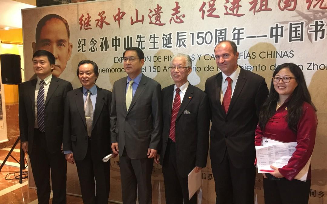 纪念孙中山先生诞辰150周年中国书画展开幕