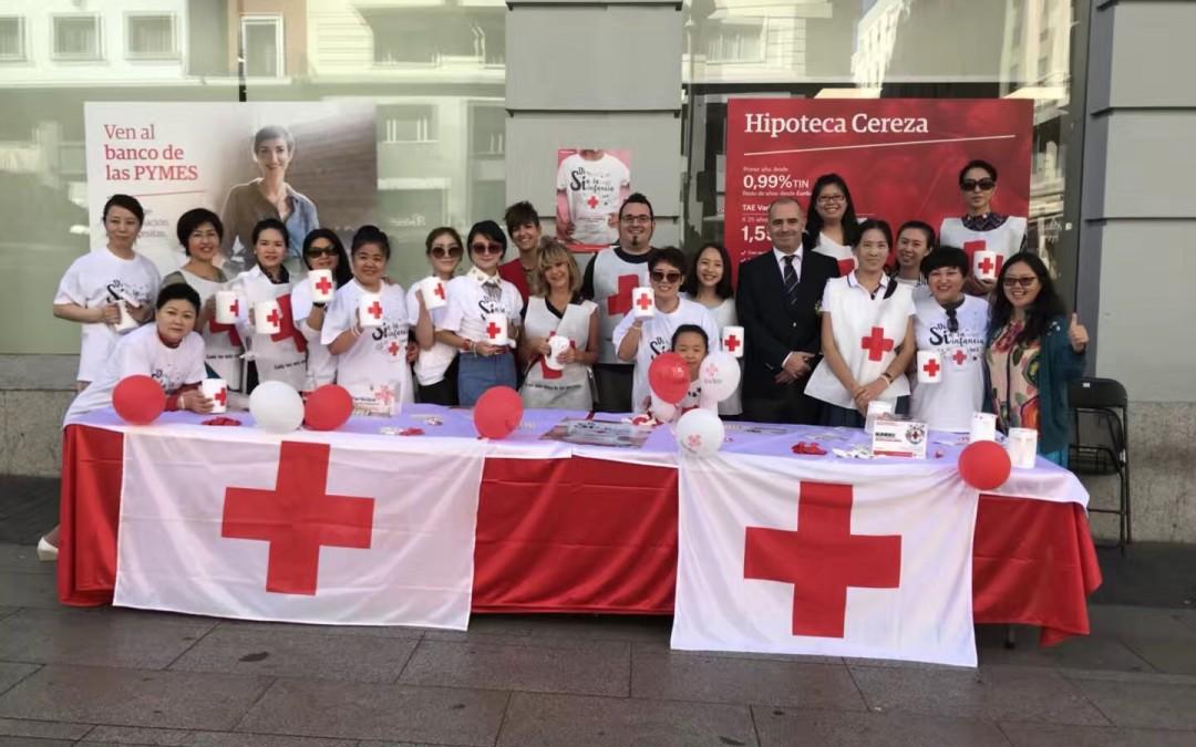 """西班牙红十字会2017年""""小旗节""""募捐活动圆满成功"""