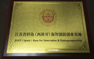 诚信集团成为中国江苏科协(西班牙)海智创新创业基地