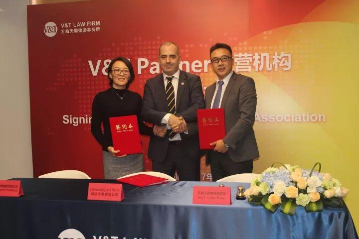 【万商天勤喜讯】V&T Partner全球法律合作联盟正式成立暨首家成员机构签约仪式