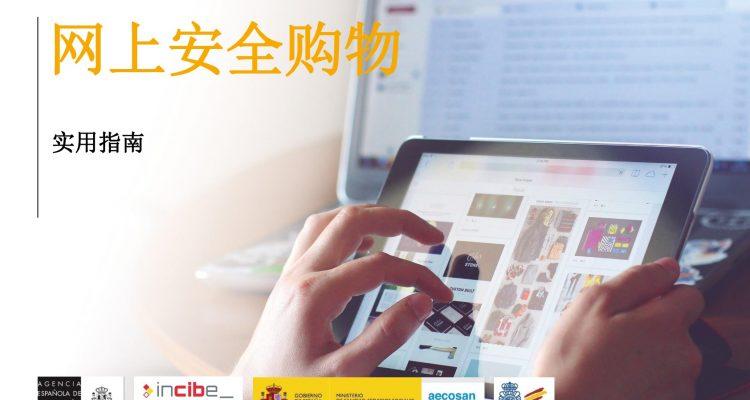 3.-FICHAS-CHINO-COMPRA-SEGURA-INTERNET-WEB---chino-001